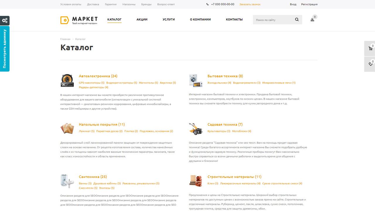 7adcad82dbedb Готовые сайты - закажите подходящее для Вас решение в веб-студии Альма